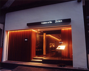 French&Wine Bar JITAN
