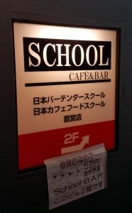 SCHOOL BAR3_R
