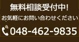 無料相談受付中!お気軽にお問い合わせください。